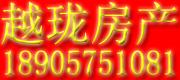 绍兴市越城区越珑房屋信息服务部