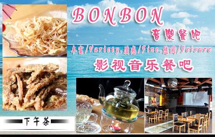 BONBON音乐餐吧