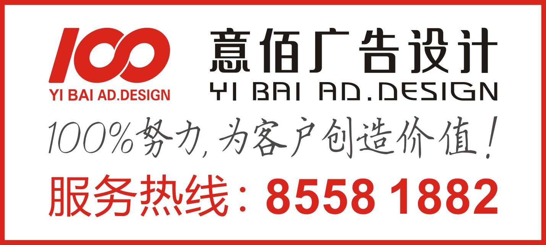 绍兴县柯桥意佰广告设计工作室