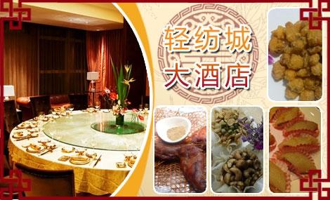 中国轻纺城大酒店