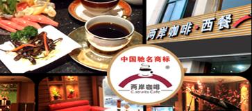 两岸咖啡(情缘龙山店)