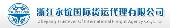 浙江永锭国际货运代理有限公司