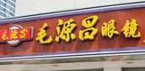 毛源昌眼镜(鉴湖路)