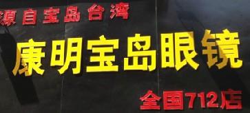 康明宝岛眼镜712店