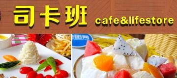 司卡班 cafe&lifestore