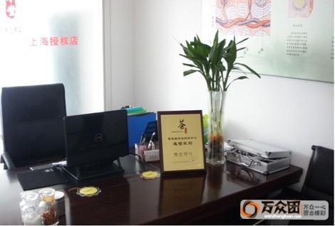 绍兴市越城区荟草堂美容咨询中心