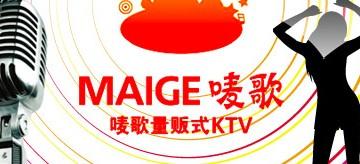 唛歌量贩式KTV