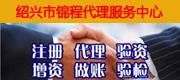 绍兴市锦程代理服务中心