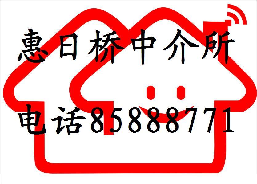 惠日桥房产中介