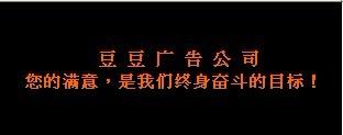 绍兴豆豆广告