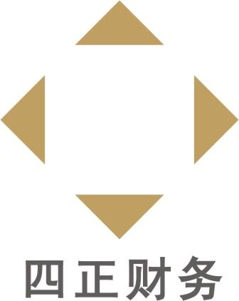 浙江四正财务咨询有限公司