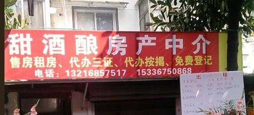 绍兴市越城区甜酒酿房屋信息服务部