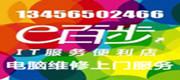柯桥亿百步电脑商行(柯桥店)