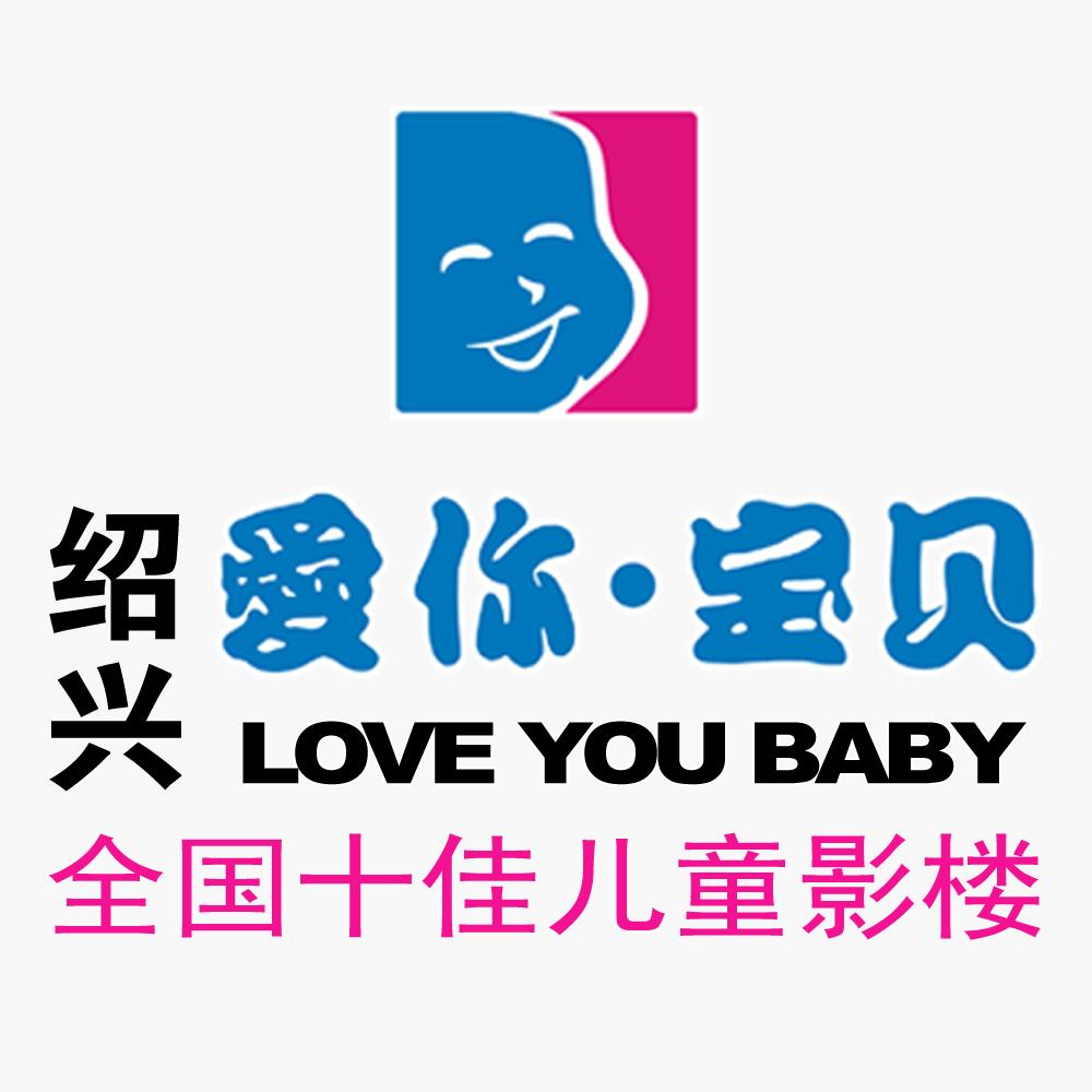 杭州爱你宝贝儿童摄影(绍兴店)