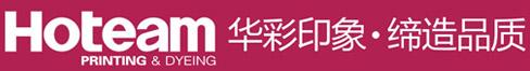 浙江华帝纺织印染有限公司