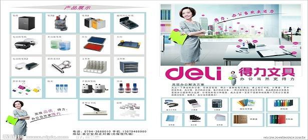 绍兴广弘数码、打印机、耗材、办公用品、财会用品有限公司