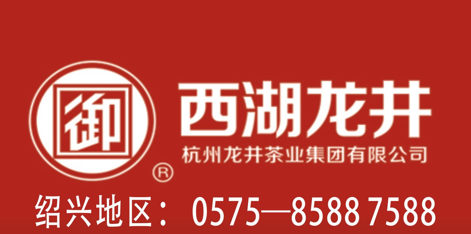 御牌西湖龙井茶叶专卖店——****名品牌
