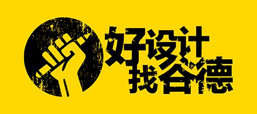 绍兴谷德广告设计有限公司