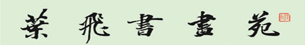 叶飞书画苑