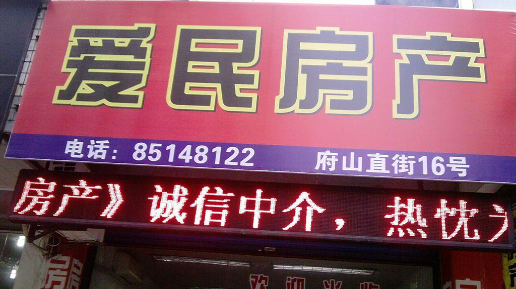 绍兴市越城区爱民房产中介服务部