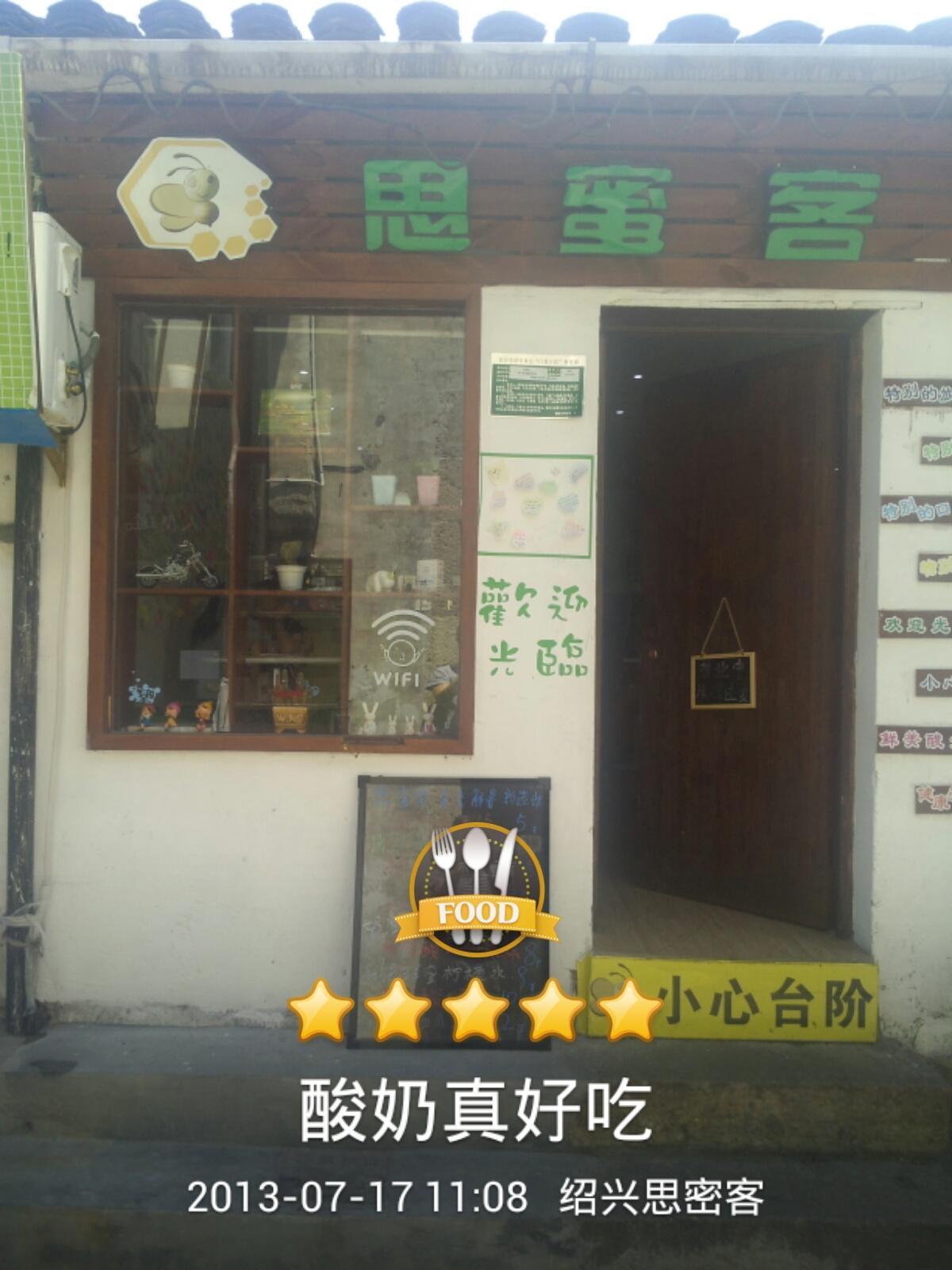 绍兴市越城区思蜜客酸奶店