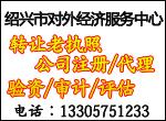 绍兴市对外经济服务中心