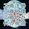 绍兴县乐业财务咨询有限公司