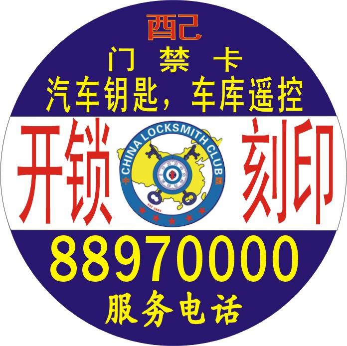 绍兴县柯桥红播刻印店