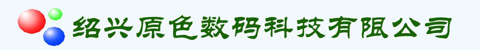 绍兴原色数码科技有限公司