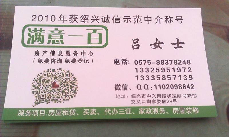 绍兴市越城区满意一百房产信息服务中心