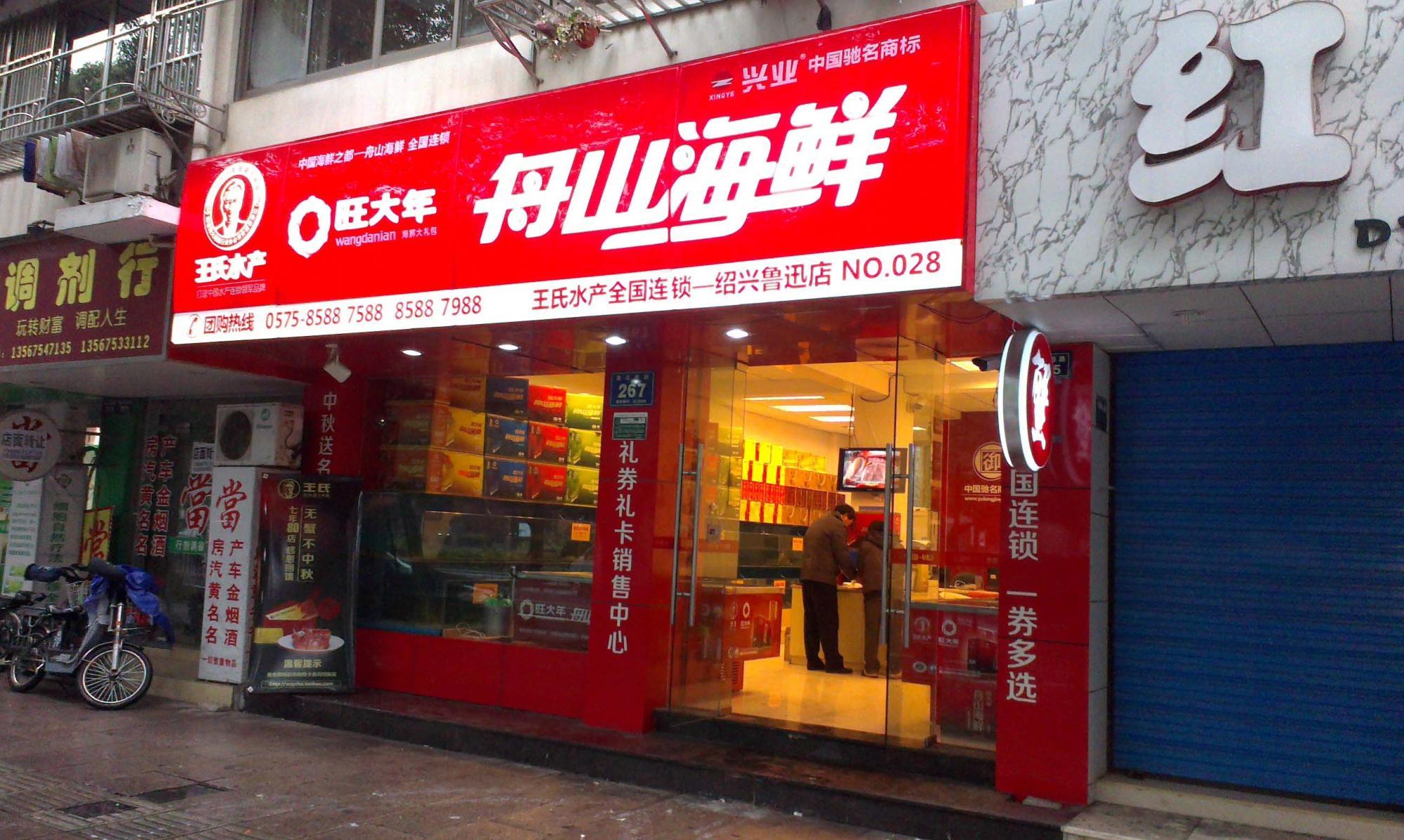 绍兴市越城区旺大年水产品商行