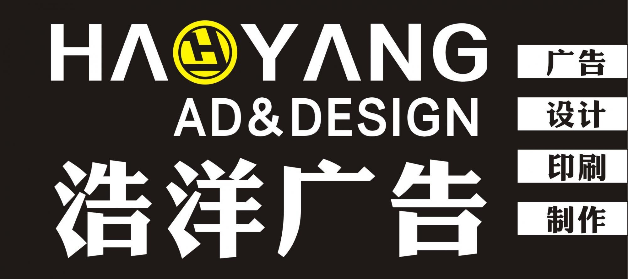 绍兴市袍江浩洋广告设计工作室