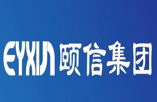 颐信集团有限公司