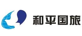 绍兴和平国际旅游有限公司
