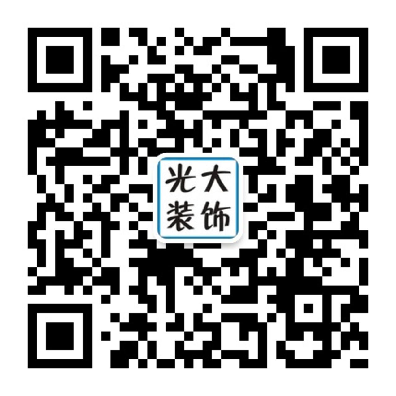 绍兴县光大装饰有限公司