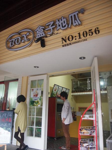 绍兴盒子地瓜店