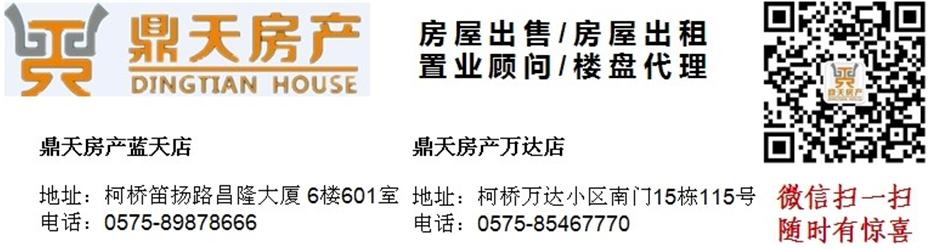 绍兴鼎天房产营销策划有限公司(中兴店)