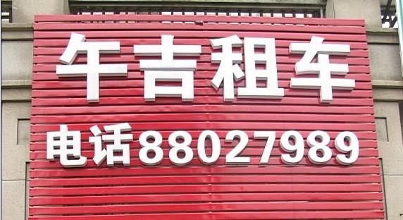绍兴市午吉汽车服务有限公司