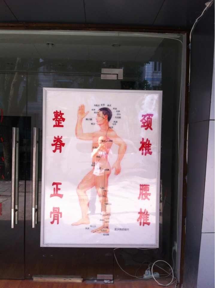 绍兴高新区正骨推拿店