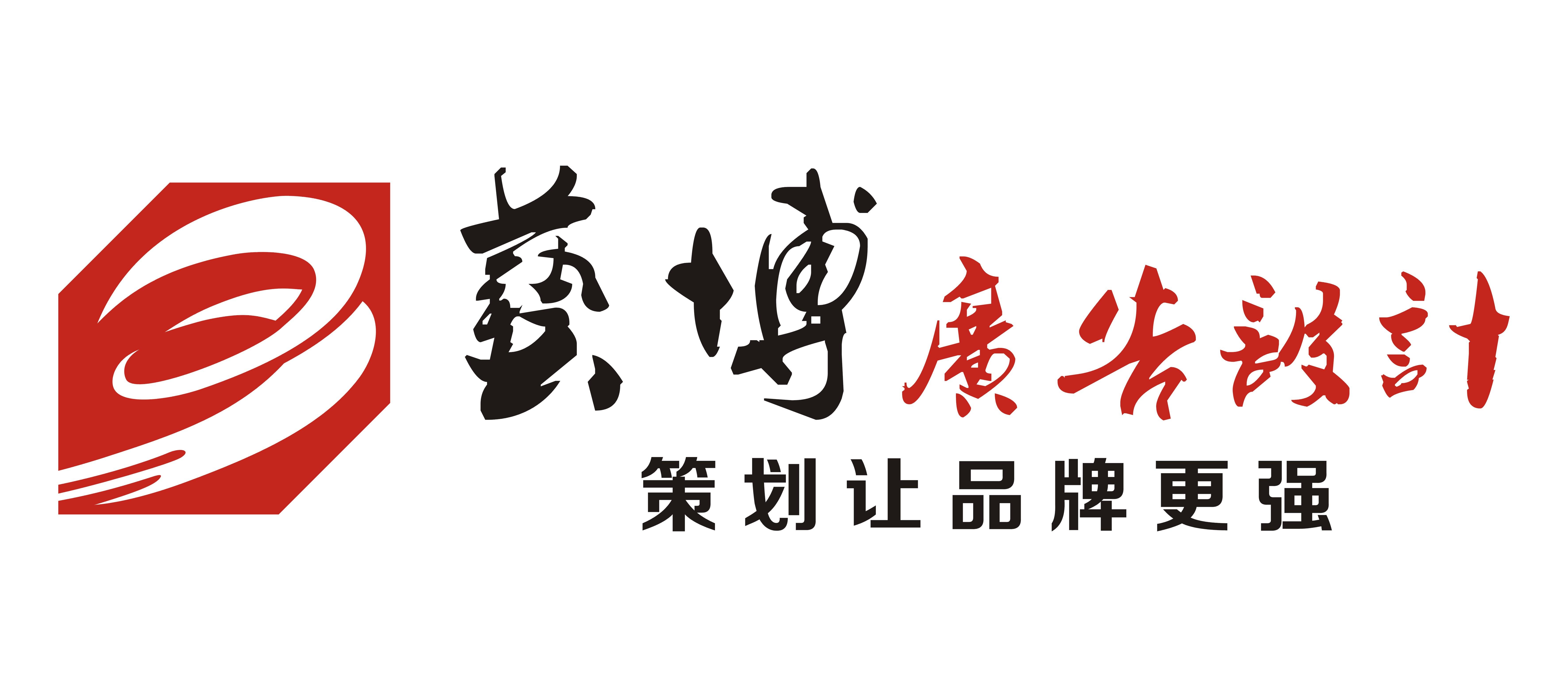 绍兴市越城区艺博广告设计服务部