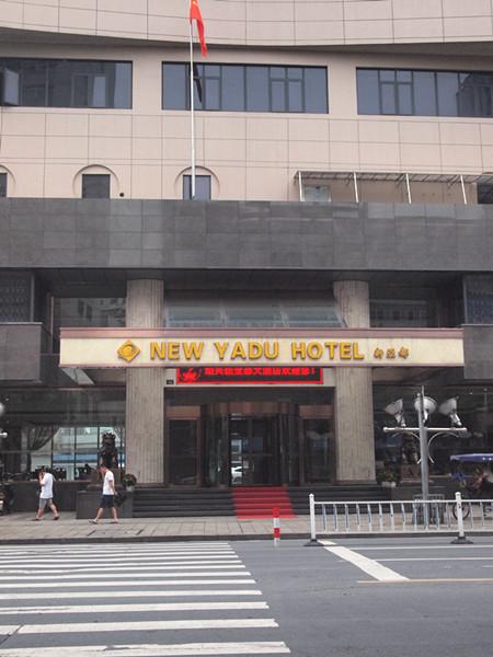 绍兴新亚都大酒店有限公司