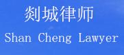 浙江剡城律师事务所