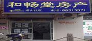 绍兴市越城区和畅堂房屋信息服务部