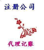绍兴市越城区天泽企业信息咨询服务部