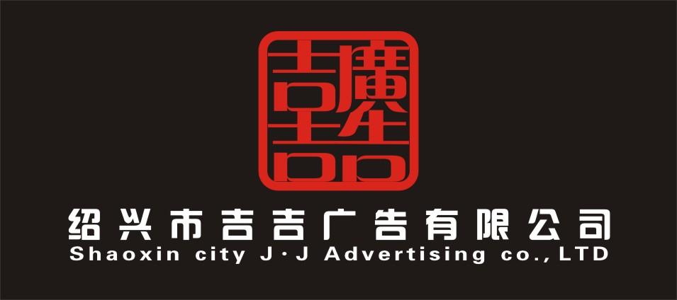 绍兴市吉吉广告有限公司