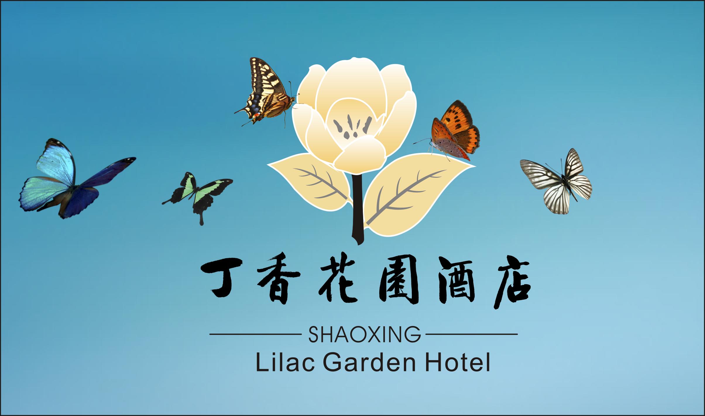 绍兴丁香花园酒店