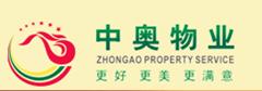 广东中奥物业管理有限公司绍兴市分公司