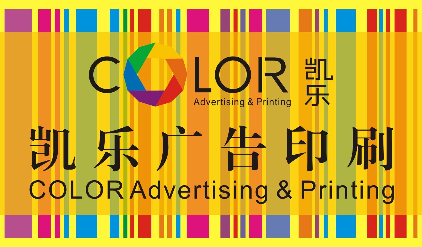 绍兴市柯桥区凯乐广告印刷