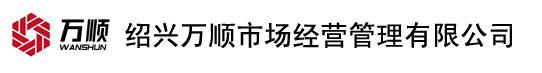 绍兴万顺市场经营管理有限公司