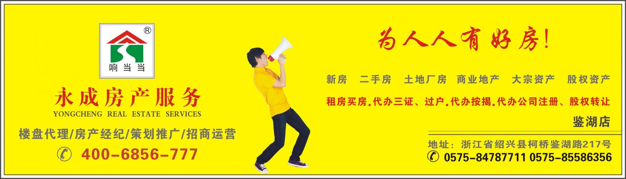 绍兴县永成房产服务有限公司
